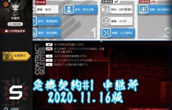 アークナイツ 危機契約#1 中継所 2020.11.16版