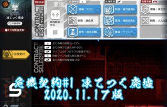 アークナイツ 危機契約#1 凍てつく廃墟 2020.11.17版