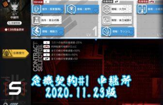 アークナイツ 危機契約#1 中継所 2020.11.23版