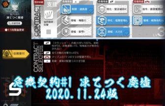 アークナイツ 危機契約#1 凍てつく廃墟 2020.11.24版