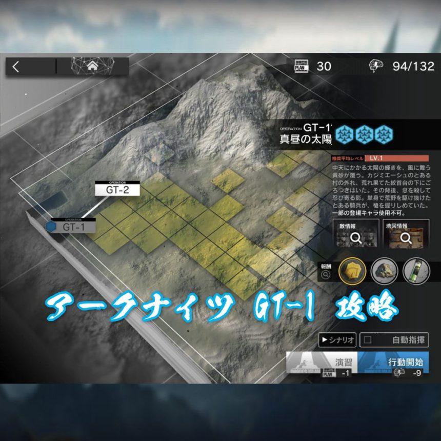 アークナイツ GT-1 攻略