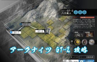 アークナイツ GT-2 攻略