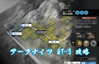 アークナイツ GT-3 攻略