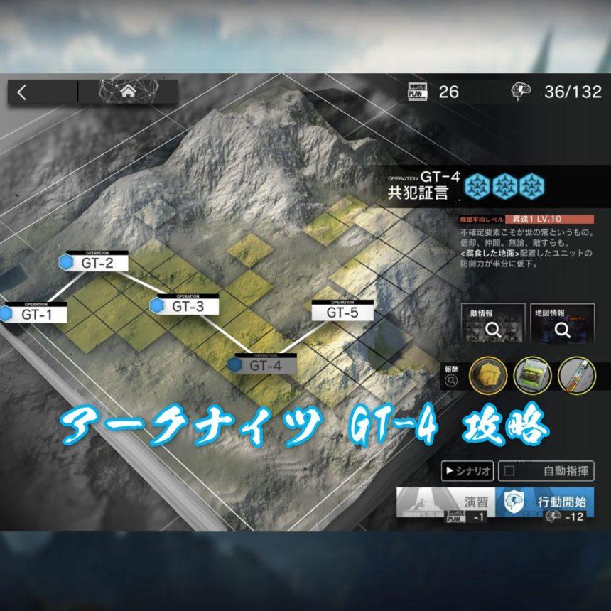 アークナイツ GT-4 攻略