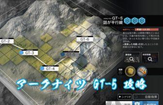 アークナイツ GT-5 攻略