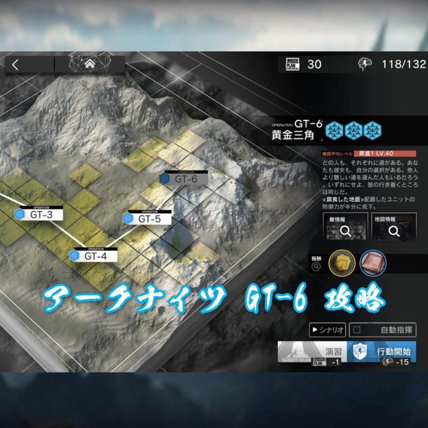 アークナイツ GT-6 攻略