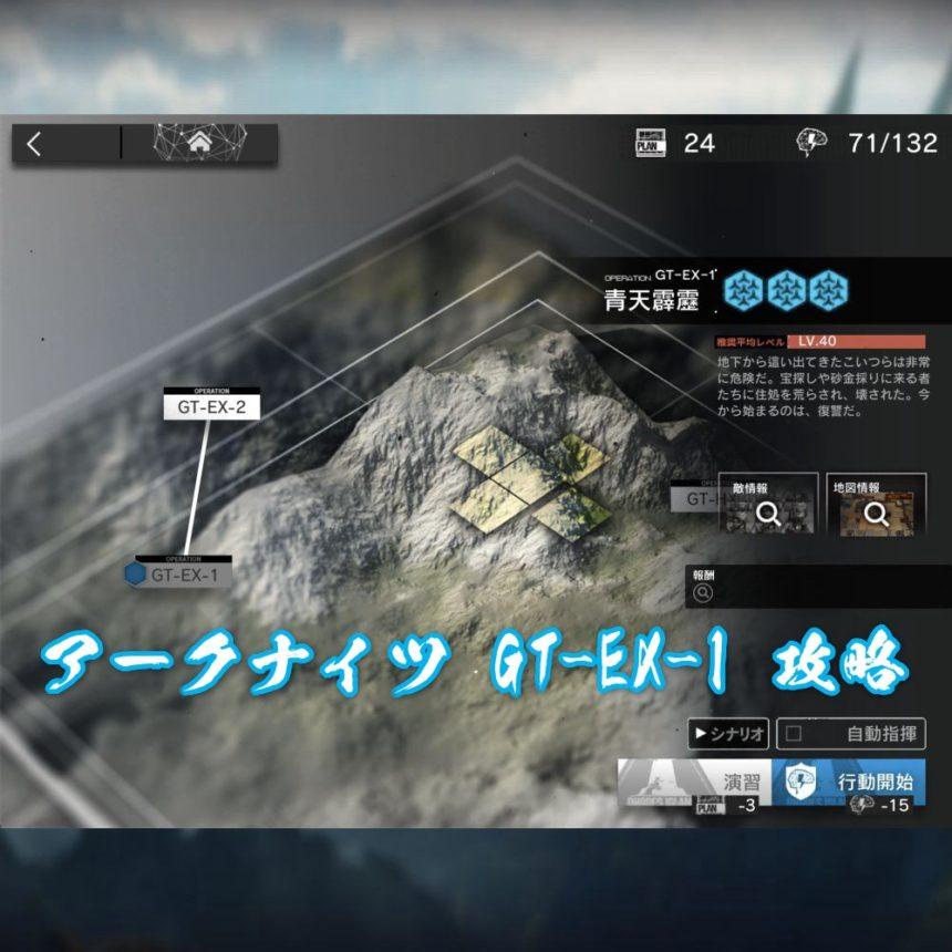 アークナイツ GT-EX-1 攻略