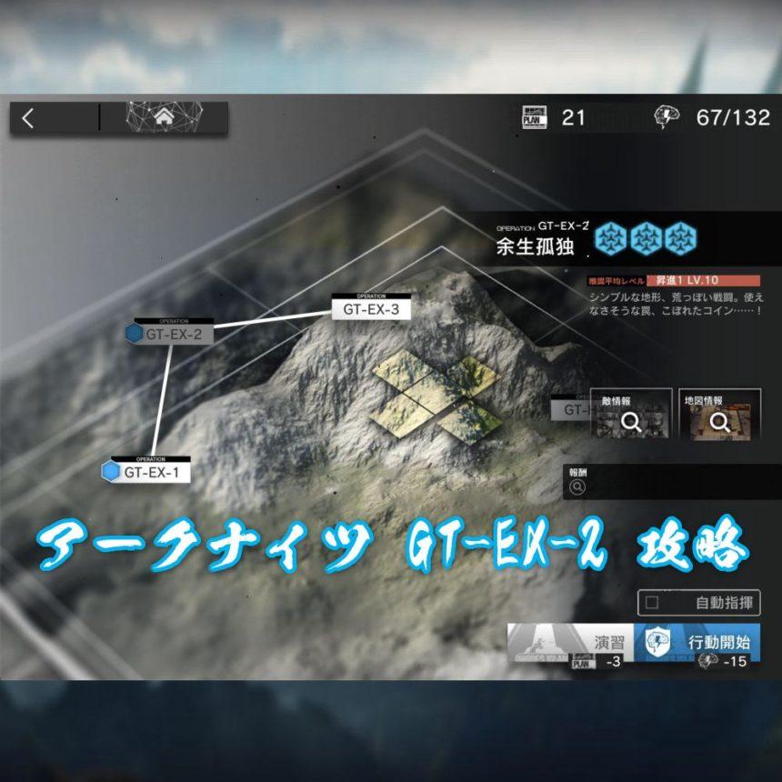 アークナイツ GT-EX-2 攻略