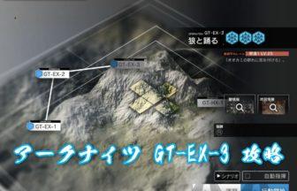 アークナイツ GT-EX-3 攻略