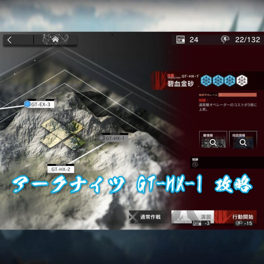 アークナイツ GT-HX-1 強襲 攻略