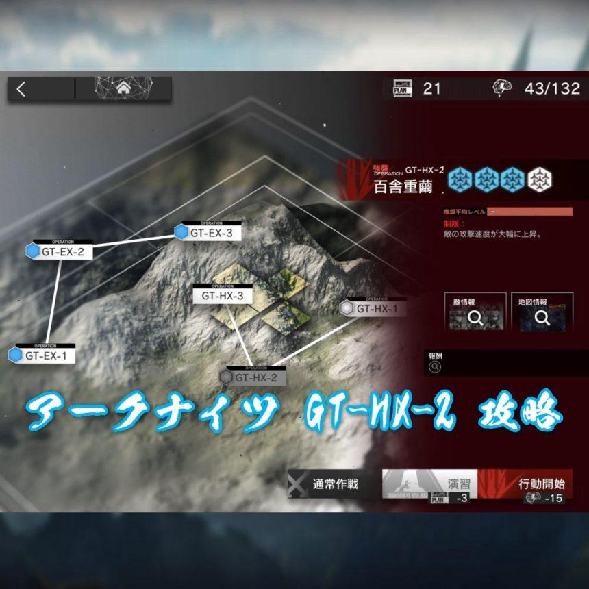 アークナイツ GT-HX-2 強襲 攻略
