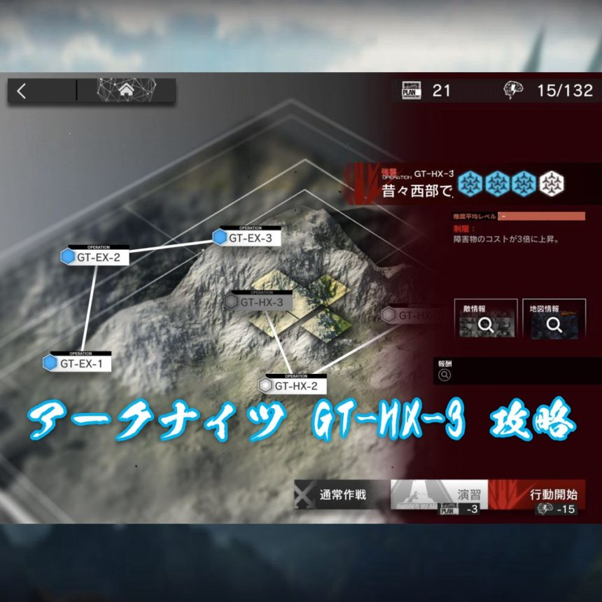 アークナイツ GT-HX-3 強襲 攻略
