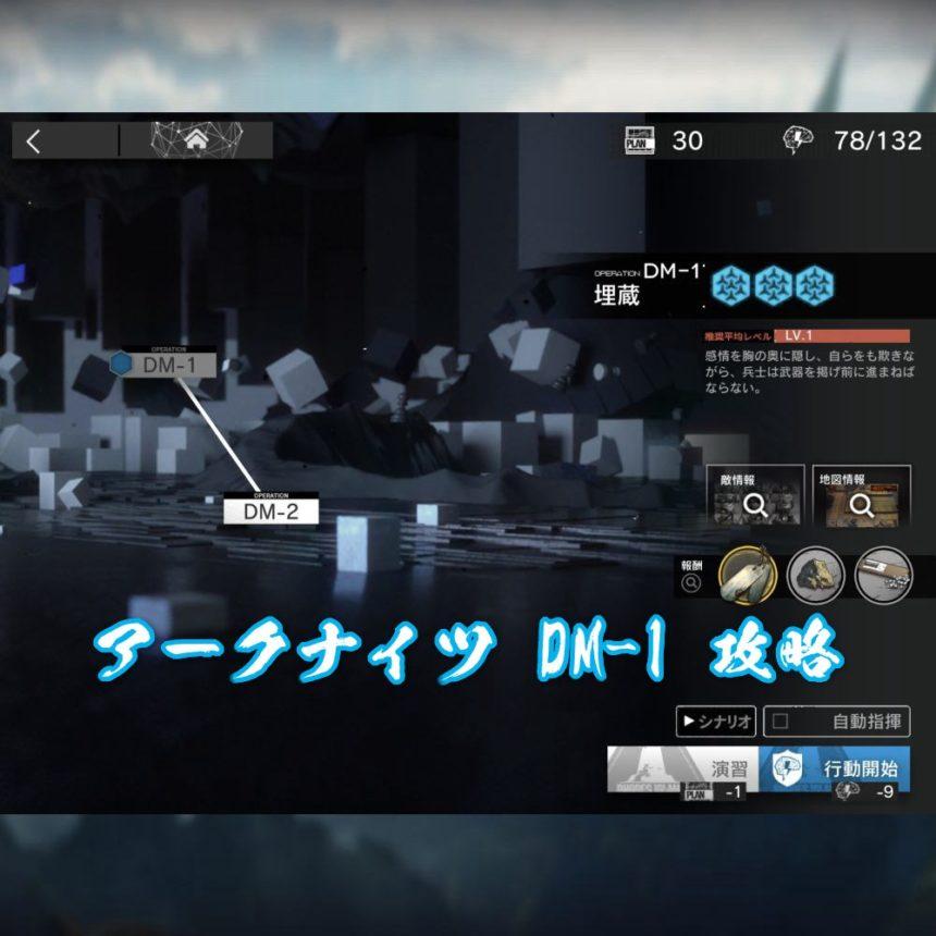アークナイツ DM-1 攻略
