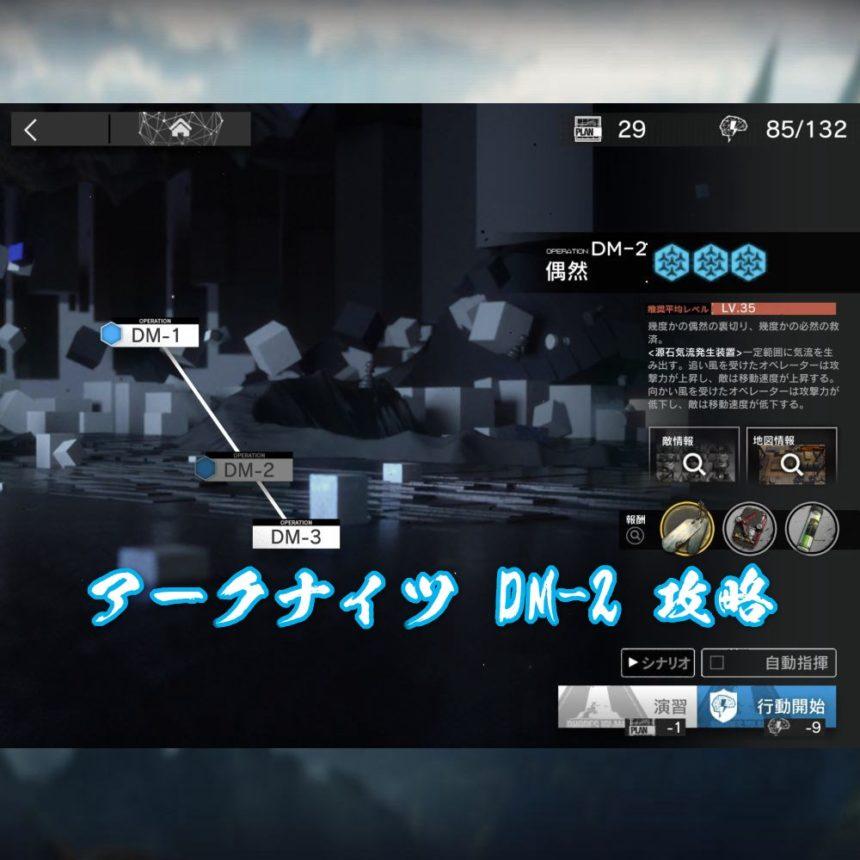 アークナイツ DM-2 攻略