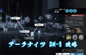 アークナイツ DM-3 攻略