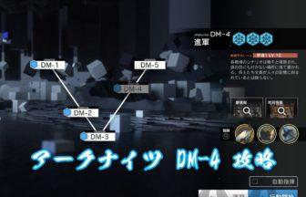 アークナイツ DM-4 攻略