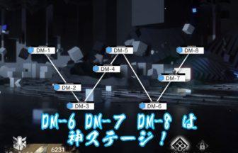 DM-6 DM-7 DM-8 は神ステージ!