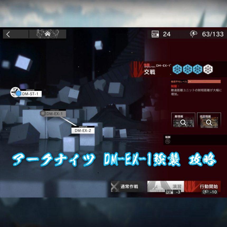 アークナイツ DM-EX-1 強襲 攻略