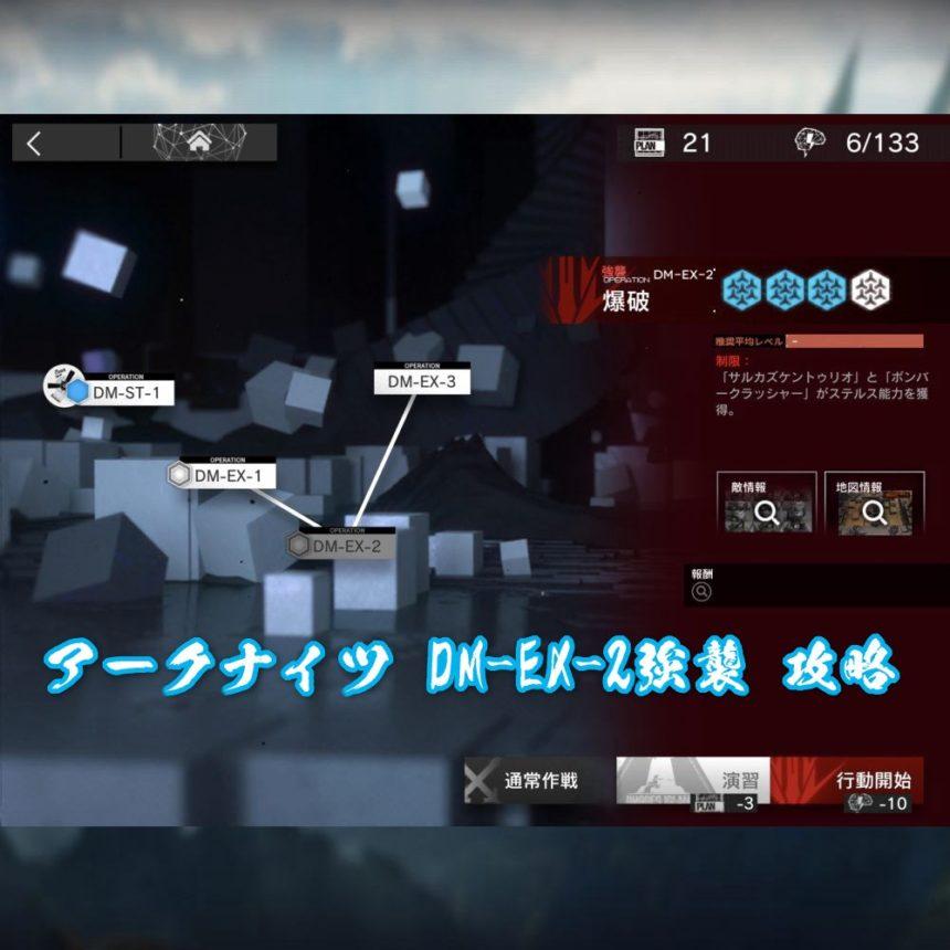 アークナイツ DM-EX-2 強襲 攻略