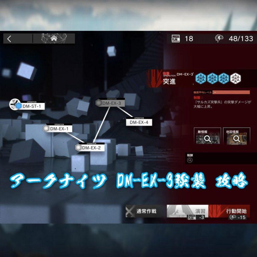 アークナイツ DM-EX-3 強襲 攻略
