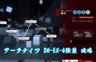 アークナイツ DM-EX-4 強襲 攻略
