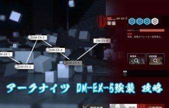 アークナイツ DM-EX-5 強襲 攻略