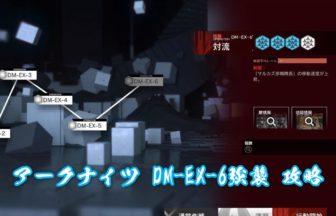 アークナイツ DM-EX-6 強襲 攻略