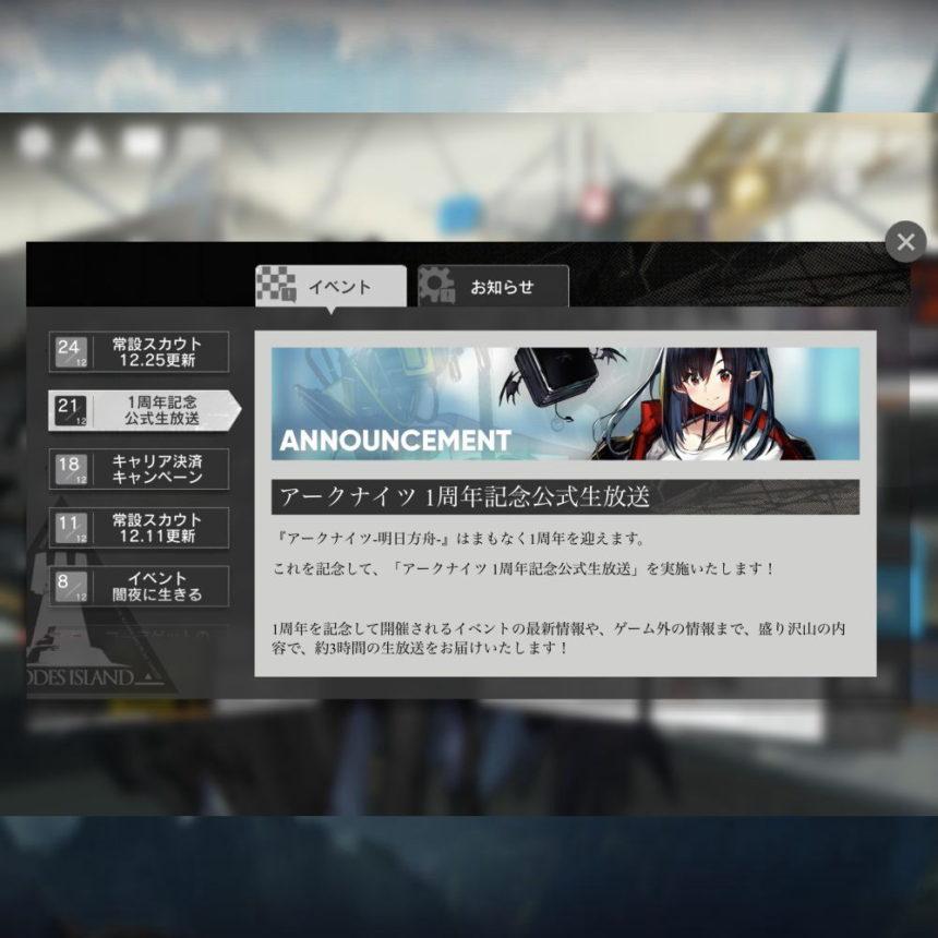 アークナイツ1周年記念公式生放送