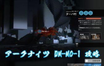 アークナイツ DM-MO-1 攻略