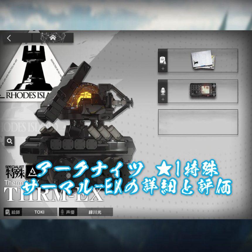アークナイツ ★1特殊「サーマル-EX」の詳細と評価