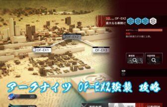 アークナイツ OF-EX2 強襲 攻略