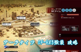 アークナイツ OF-EX3 強襲 攻略