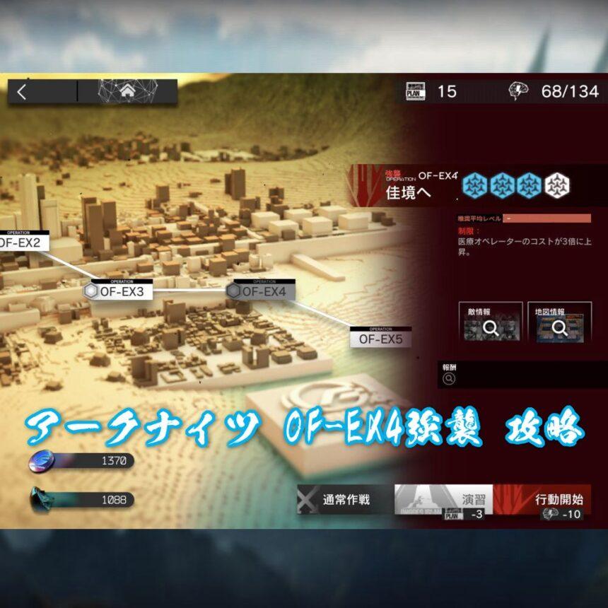 アークナイツ OF-EX4 強襲 攻略