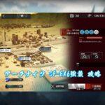 アークナイツ OF-EX6 強襲 攻略