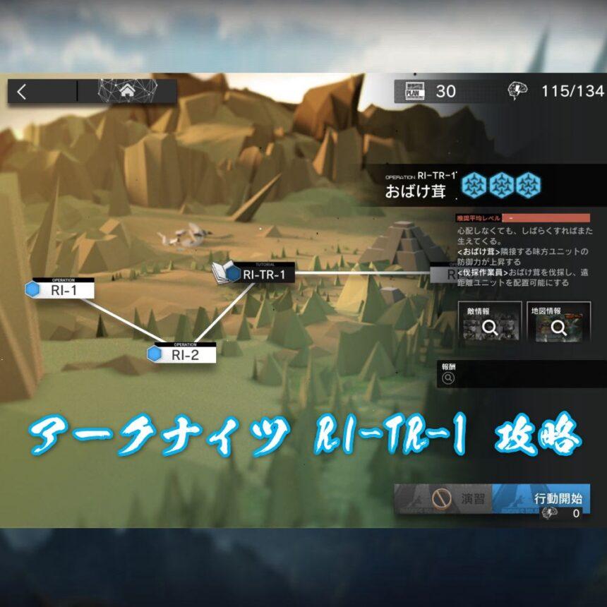 アークナイツ RI-TR-1 攻略