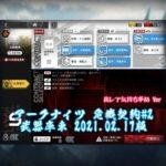 アークナイツ 危機契約#2 武器庫東 2021.02.17版【シルバーアッシュ】