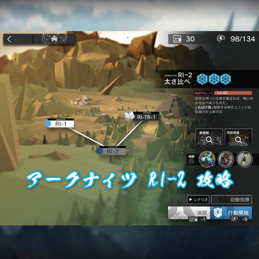 アークナイツ RI-2 攻略