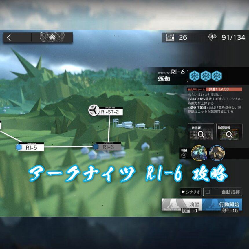 アークナイツ RI-6 攻略