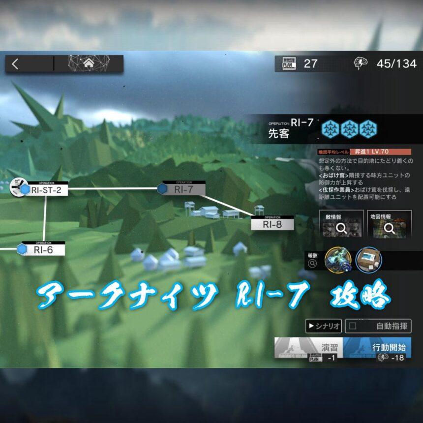 アークナイツ RI-7 攻略