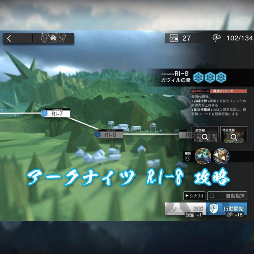 アークナイツ RI-8 攻略