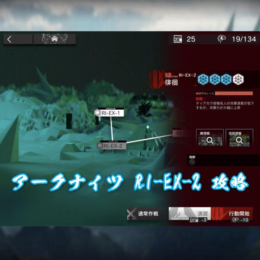 アークナイツ RI-EX-2 攻略