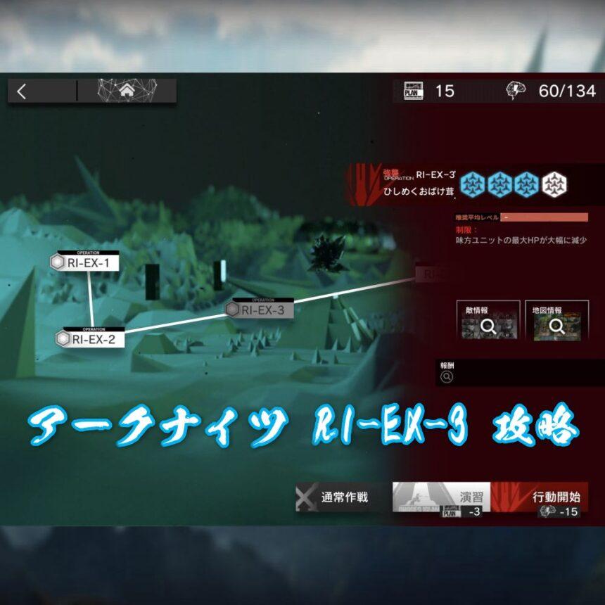 アークナイツ RI-EX-3 攻略