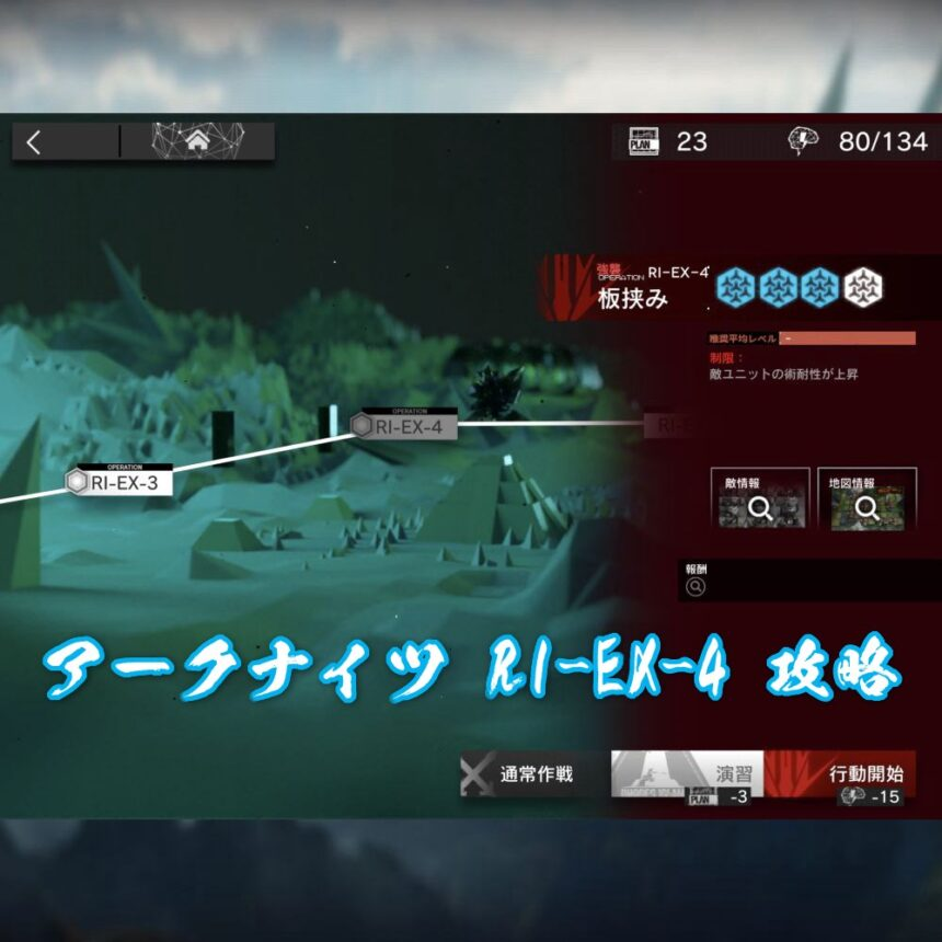アークナイツ RI-EX-4 攻略