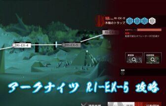 アークナイツ RI-EX-5 攻略 【エイヤフィヤトラ】
