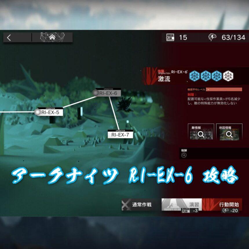 アークナイツ RI-EX-6 攻略 【ブレイズ】