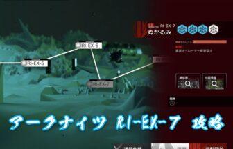 アークナイツ RI-EX-7 攻略