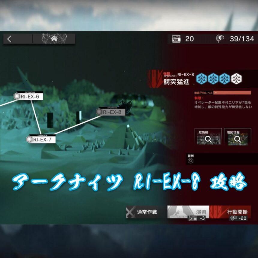 アークナイツ RI-EX-8 攻略 【サリア・エイヤ】