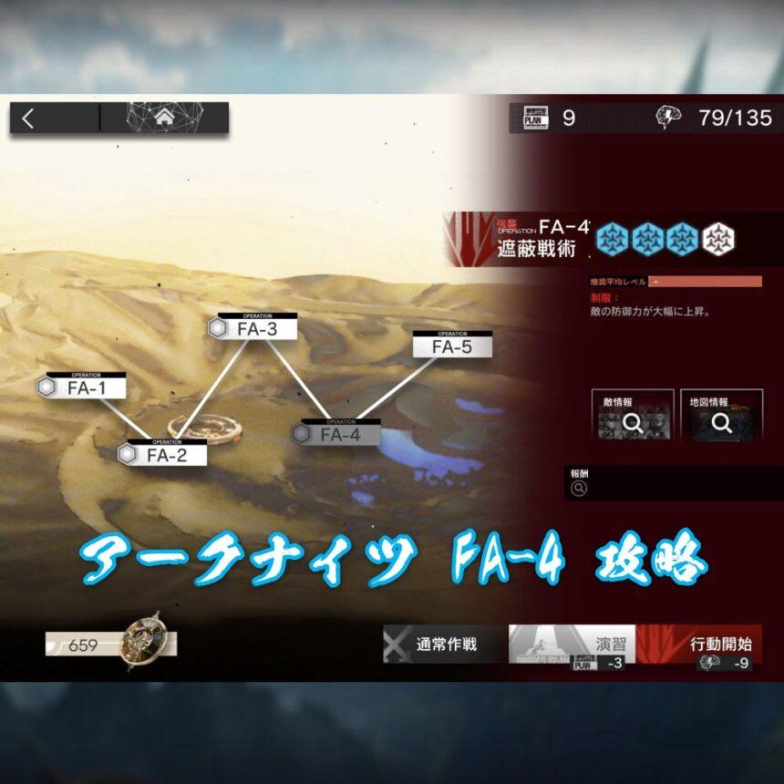 アークナイツ FA-4 攻略