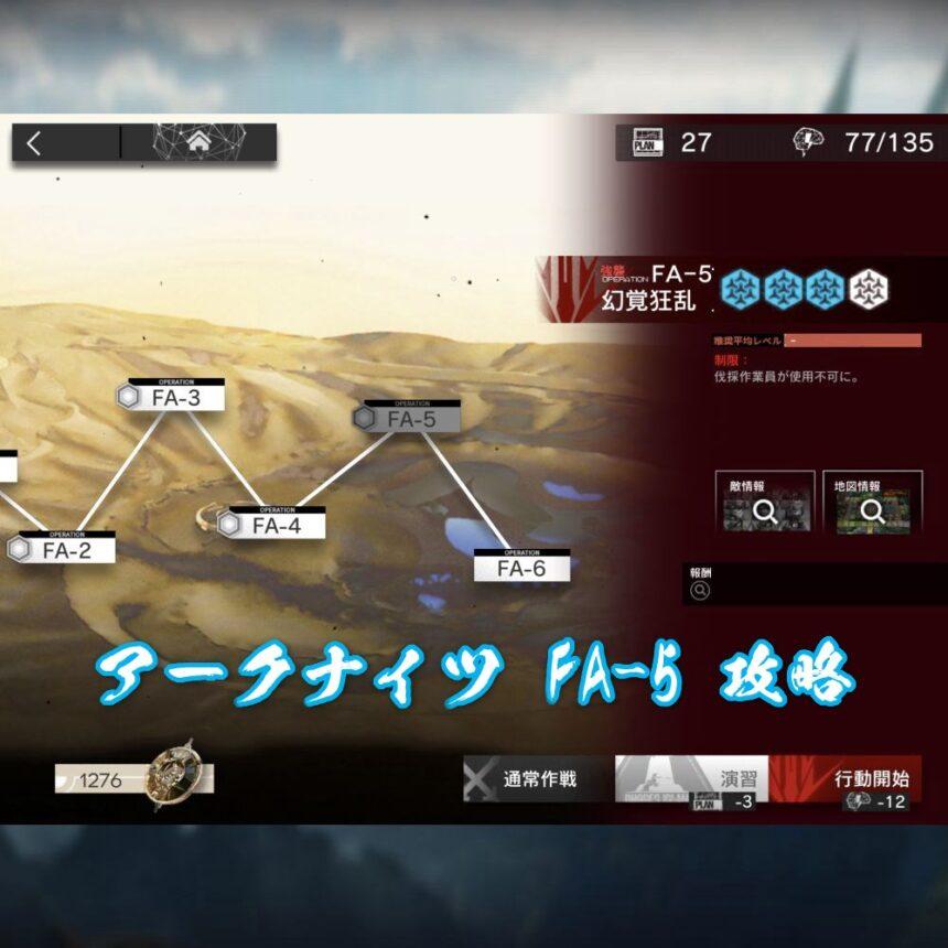 アークナイツ FA-5 攻略