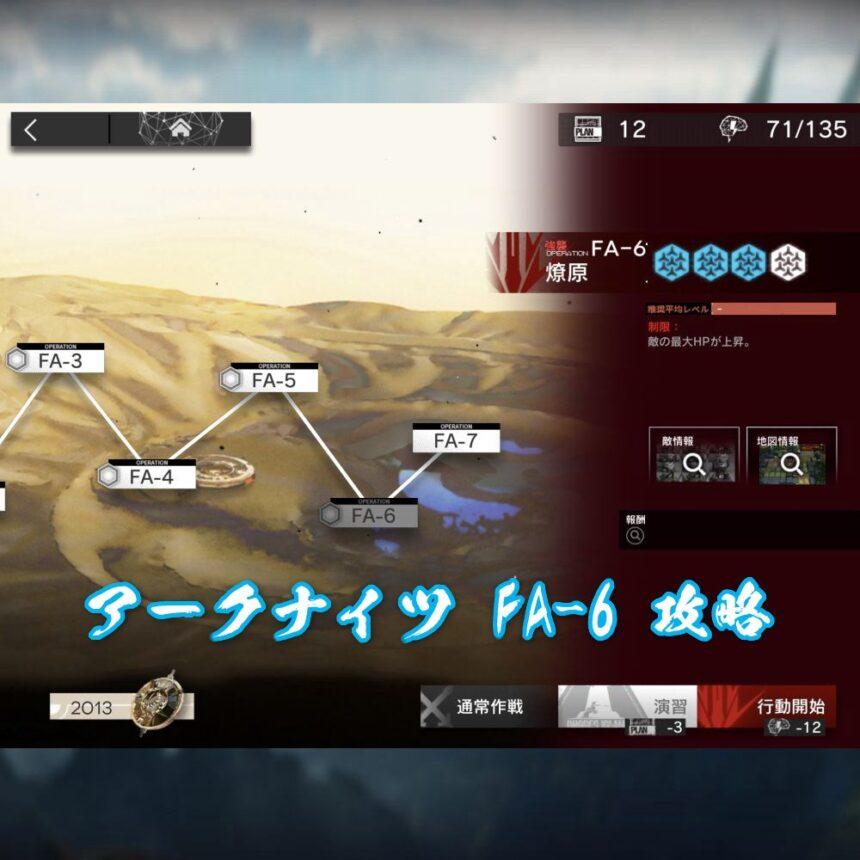 アークナイツ FA-6 攻略